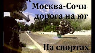 Дорога на юг Yamaha r1 GSXR-1000 Лето 2017 Москва-Сочи