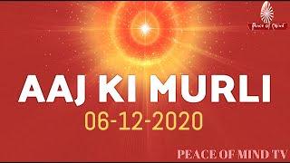 आज की मुरली 06-12-2020 | Aaj Ki Murli | BK Murli | TODAY'S MURLI In Hindi | BRAHMA KUMARIS | PMTV