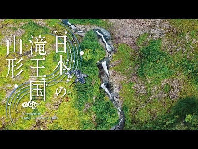 [ドローン空撮]浄の滝(戸沢村)