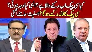 Kia CPEC Ruknay Wala Hay? - Kal Tak with Javed Chaudhry - Express News