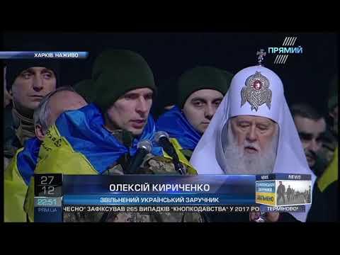 Промова Олексія Кириченко після звільнення в аеропорту Харкова 27.12.2017 року