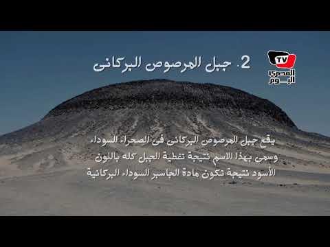 أماكن سياحية فى مصر.. لم تراها من قبل