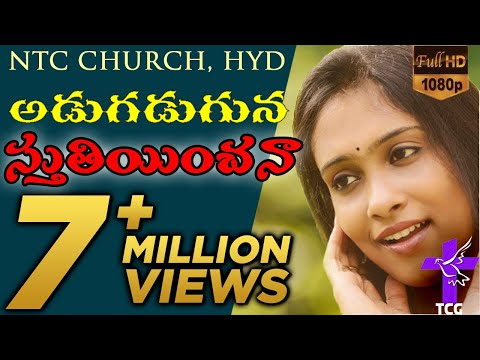 Download అడుగడుగునా |Anjana Sowmya Latest Christian Songs|NTC Church,Hyd|TCG Songs HD Mp4 3GP Video and MP3