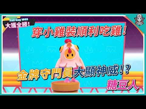 【糖豆人】穿小雞裝順利吃雞!金牌守門員大顯神威!? | 糖豆人終極淘汰賽【呂砲】