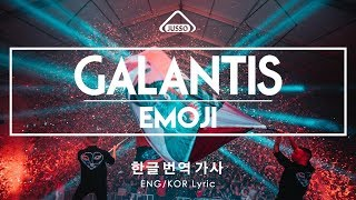Galantis   Emoji (한글번역가사, ENG KOR Sub Lyric Video)