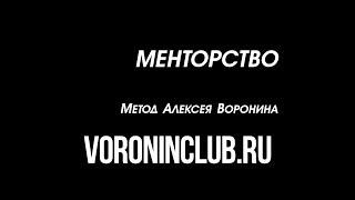 Менторство: Отзыв о работе ментора   Метод Алексея Воронина