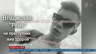 Теракт в Керчи | Владислав Росляков - не Владислав Рейх | СМИ клевета