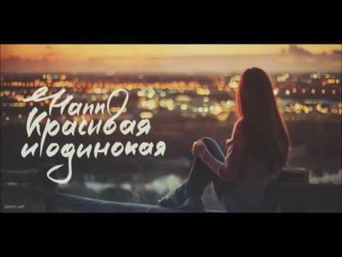 Hann -  Красивая и одинокая