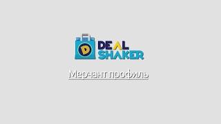 Dealshaker - Мерчант профиль (русская озвучка)
