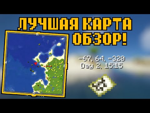 Xаero's Minimаp (миникарта) для Майнкрафт