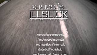 ILLSLICK - จะต่างอะไร [Official Audio] + Lyrics