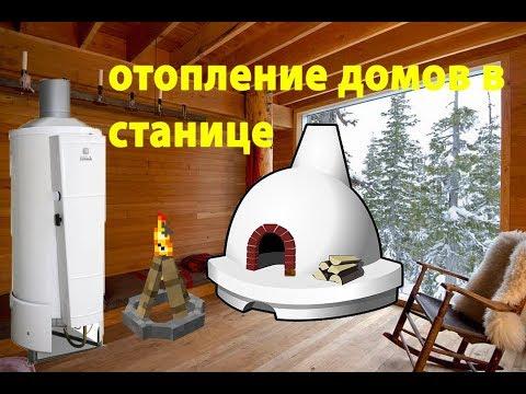 Отопление в домах эконом.