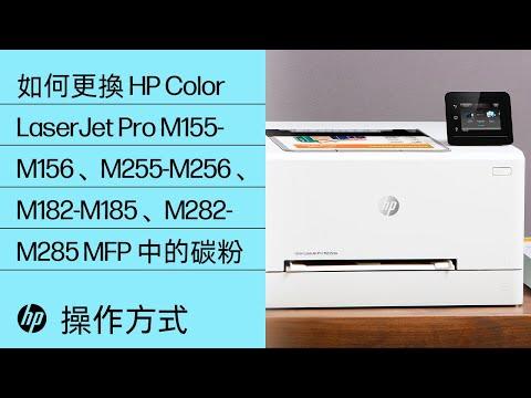 如何更換 HP Color LaserJet Pro M155-M156、M255-M256、M182-M185 與 M282-M285 印表機系列中的碳粉