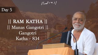 || Ramkatha || Manas Gangotri || Day 5 I Morari Bapu II Gangotri Dham, Uttarakhand II 2018