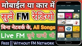 Free Live FM Radio Kaise Sune   All India Free FM Radio App   FM Radio
