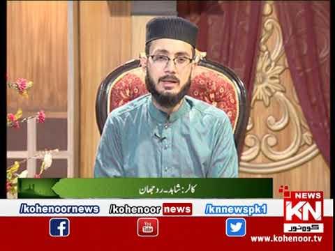 istakhara 28 June 2019 | Kohenoor News Pakistan
