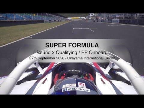スーパーフォーミュラ予選ポールポジションを獲得した平川 亮のオンボード映像。スーパーフォーミュラ第2戦岡山 平川 亮がポールポジション