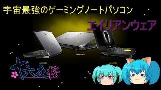 エイリアンウェア紹介! ゆっくり実況 十六夜桜バージョン 宇宙最強のゲーミングパソコン