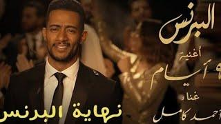 رضوان انتقم من اخواته في ٩ ايام / من مسلسل البرنس بطوله محمد رمضان / غناء احمد كامل تحميل MP3