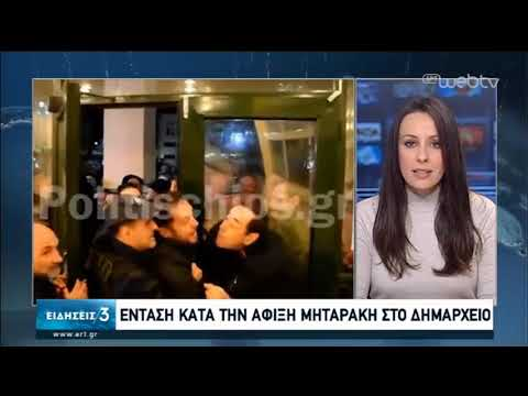 Χίος: Στον εισαγγελέα για τα επεισόδια στο Δημοτικό Συμβούλιο | 14/01/2020 | ΕΡΤ
