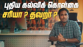 Mr Premanand sethurajan talks about his views on New Education Policy 2020 (NEP 2020) (about school Education)  To support underprivileged students visit: https://lmesfoundation.com ----------------------------------------------------------------------------------- Find your Career interest at  https://pickmycareer.in Email: support@pickmycareer.in Find Premanand Sethurajan's career Report link at https://pickmycareer.in/posts -------------------------------------------------------------------------------------- PIckmycareer is free for Government school students. if you are a government school student check the video and register for free: https://youtu.be/uSGYg4qbgqM?t=183  PickMyCareer is an initiative by LMES, a career guidance platform created as a one-stop destination for students to understand, evaluate, and get informed about their personality, and the ability to mend their field of expertise.   Follow us on, https://bit.ly/PMC_Facebook https://bit.ly/PMC_Instagram https://bit.ly/PMC_Youtube https://bit.ly/PMC_Twitter