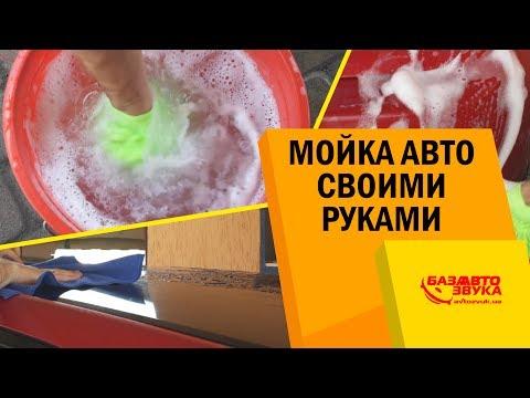 Мойка авто своими руками. Как правильно мыть авто. Ручная мойка.
