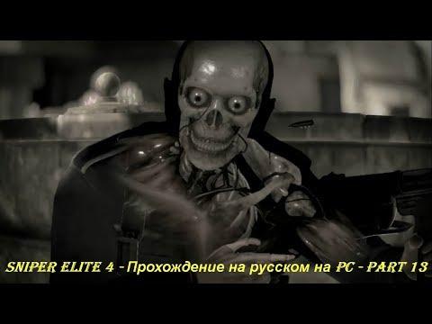 Sniper Elite 4 - Прохождение на русском на PC - Part 13