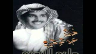 تحميل اغاني خالد عبدالرحمن - عظيم الشوق ( تعطيني الود ) - البوم على النوى 1998 MP3