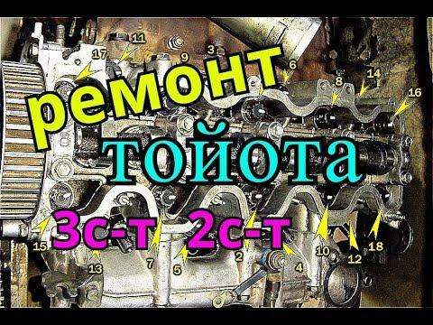 Фото к видео: Ремонт дизель Тойота 3c-t, 2c-t
