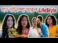 সাত ভাই চম্পা সিরিয়ালের 'ফারুলের' আসল পরিচয় | অজানা ও গোপন তথ্য | Pramita Chakraborty LifeStyle