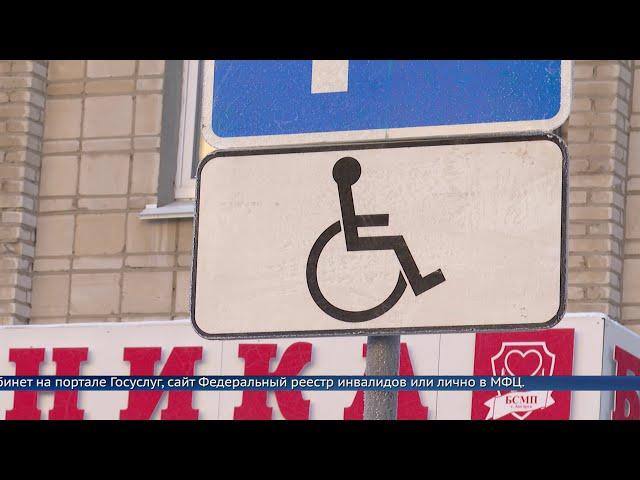 Люди с ограничениями по здоровью получат льготу на пользование платными парковками
