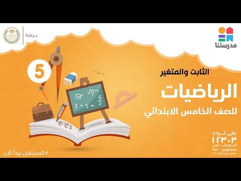 الثابت والمتغير | الصف الخامس الابتدائي | الرياضيات