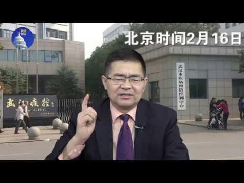 直播:习近平自称1月7日就知道疫情、武汉另一实验室离海鲜市场只有280米、最新疫情数据(北京时间2/16)