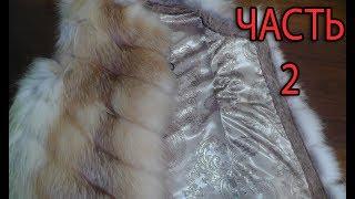 Как сшить рыбацкий жилетку из искусственного меха ребенку