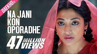 Na jani kon Oporadhe   Satta   Shakib khan   Paoli Dam   Momotaz   Bangla movie song