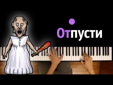 Песня Гренни - Отпусти (RUS) feat. Radiant Records ● караоке | PIANO_KARAOKE ● ᴴᴰ + НОТЫ & MIDI