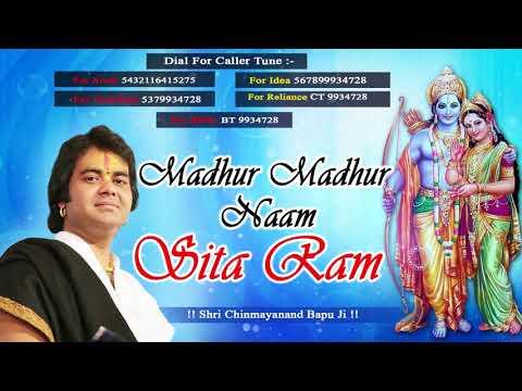 मधुर मधुर नाम सीता राम सीता राम