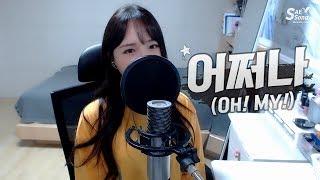 세븐틴(SEVENTEEN) - 어쩌나(OH! MY!) COVER by 새송