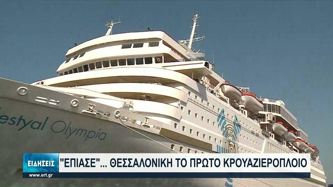 """Η Θεσσαλονίκη και πάλι """"Home Port""""   29/06/2021   ΕΡΤ"""