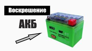 Как зарядить гелевый аккумулятор для скутера