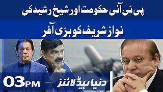 PTI Govt big offer to Nawaz Sharif | Dunya News Headlines 3 PM | 24 July 2021