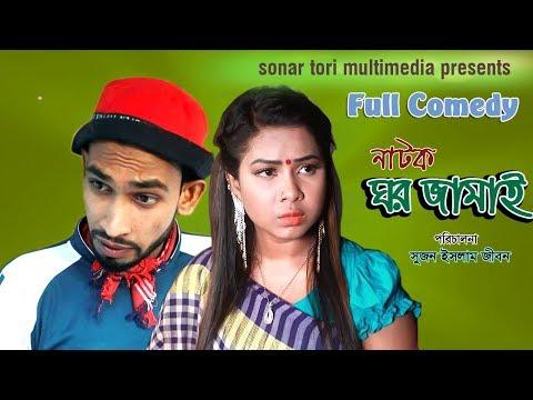 Ghor Jamai । ঘর জামাই । Full Comedy Bangla Natok 2019 । Papri । Mominul । STM
