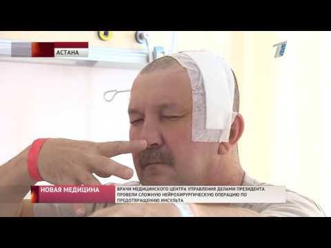 Казахстанские врачи провели сложную нейрохирургическую операцию по предотвращению инсульта