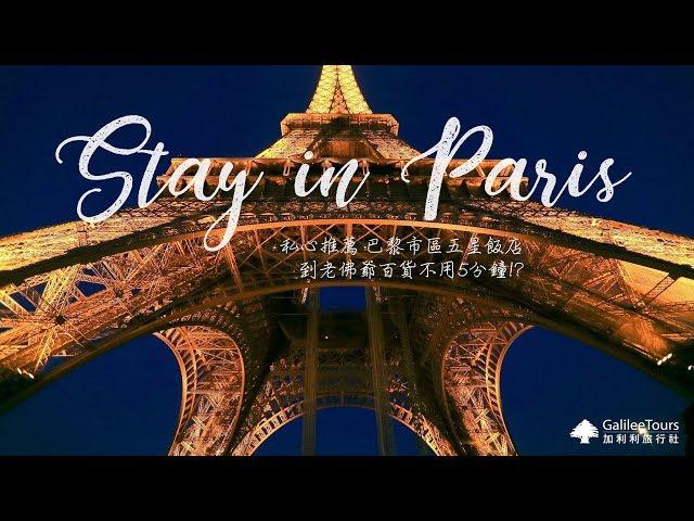 巴黎拉法葉百貨-飯店來回買5趟的真相