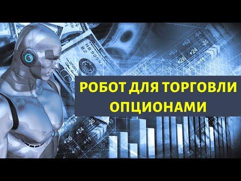 Стратегии для бинарных опционов на 4