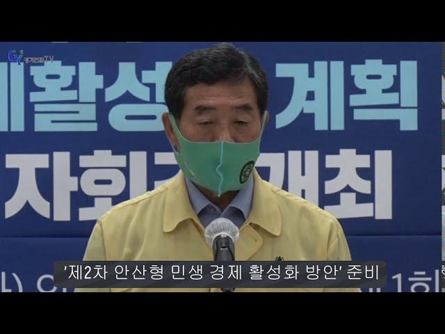 [영상] 안산시, 2차 긴급재난 지원금 60억 투입, 최대 200만원 까지 지급
