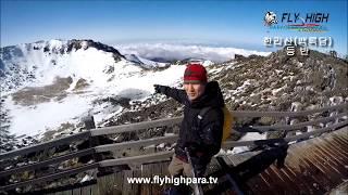 한라산 백록담 등반영상