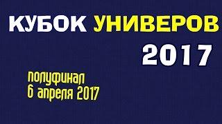 Кубок Универов 1_2 финала 6 апреля 2017 года