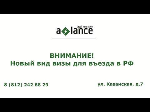 ВНИМАНИЕ! Новый вид визы для въезда в РФ