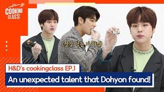 [H&D's cookingclass EP.1 ] 도현이가 17년 만에 찾은 뜻밖의 재능? (An unexpected talent that Dohyon found!)